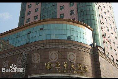 湖南亚华大酒店有限责任公司