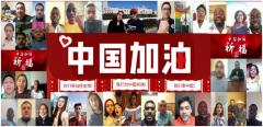 为中国祈福!为武汉加油!