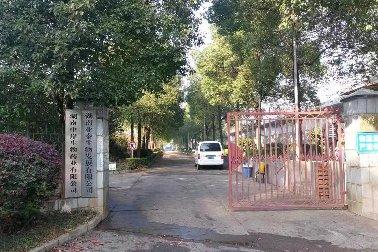 湖南亚泰生物发展有限公司